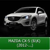cx-5-bcomplect