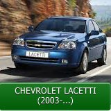 lacetti-leather